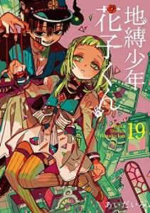 【新品】地縛少年 花子くん (1-12巻 最新刊) 全巻...