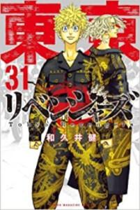 【入荷予約】【新品】東京卍リベンジャーズ (1-22...