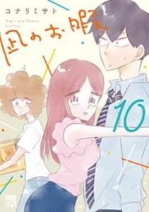 【在庫あり/即出荷可】【新品】凪のお暇 (1-5巻 ...