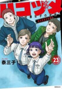 【新品】ハコヅメ〜交番女子の逆襲〜(1-16巻 最新...