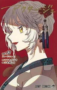 【新品】アクタージュ act-age(1-11巻 最新刊) 全...