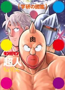 【新品】キン肉マン「超人」初回限定ケース版【予...