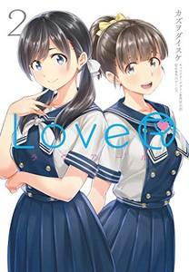 【在庫あり/即出荷可】【新品】LoveR(1巻 最新刊)...