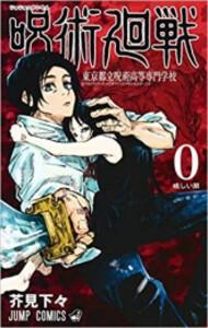 【入荷予約】【新品】呪術廻戦(0-15巻 最新刊) 全...