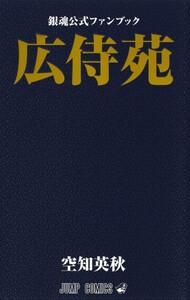 【入荷予約】【新品】銀魂公式ファンブック「広侍...