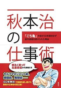 【在庫あり/即出荷可】【新品】秋本治の仕事術 〜...