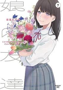 【在庫あり/即出荷可】【新品】娘の友達 (1-2巻 ...