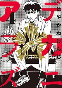 【在庫あり/即出荷可】【新品】デカニアラズ(1巻 ...