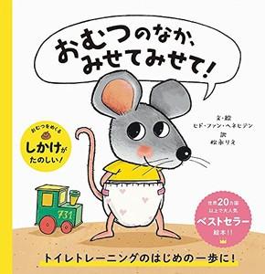 【新品】【児童書】おむつのなか、みせてみせて!