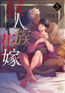 【入荷予約】【新品】巨人族の花嫁 (1-2巻 最新刊...