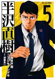 【新品】半沢直樹 (1-2巻 最新刊) 全巻セット