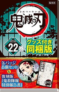 【新品】鬼滅の刃 22巻 缶バッジセット・小冊子付...