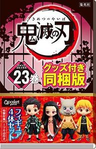 【新品】鬼滅の刃 23巻 フィギュア付き同梱版 【...