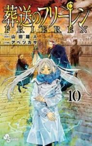 【新品】葬送のフリーレン (1-4巻 最新刊) 全巻セ...