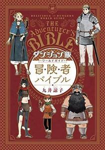 【新品】ダンジョン飯 キャラクターブック