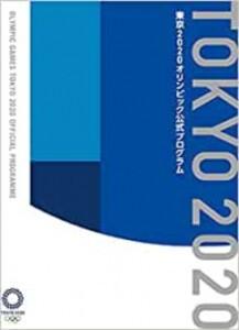 【新品】東京2020オリンピック公式プログラム