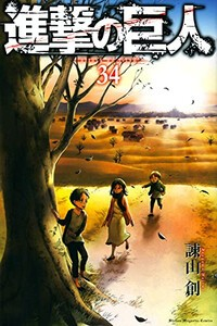 【新品】進撃の巨人 (1-33巻 最新刊) 全巻セット