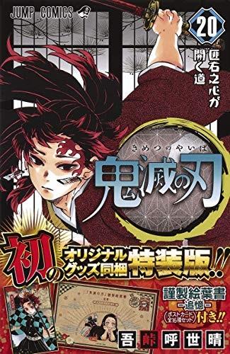 【新品】鬼滅の刃(20) ポストカードセット付き特...