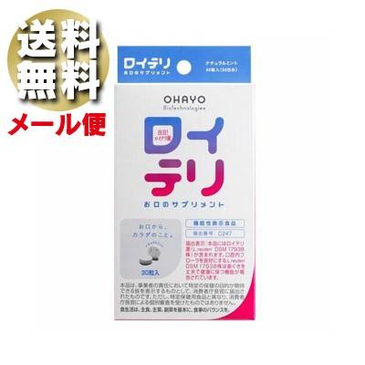 メール便・送料無料・オハヨーバイオテクノロジー...