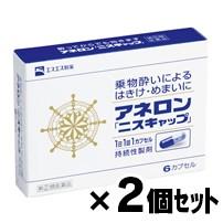 【第(2)類医薬品】 【メール便送料無料】アネロン...
