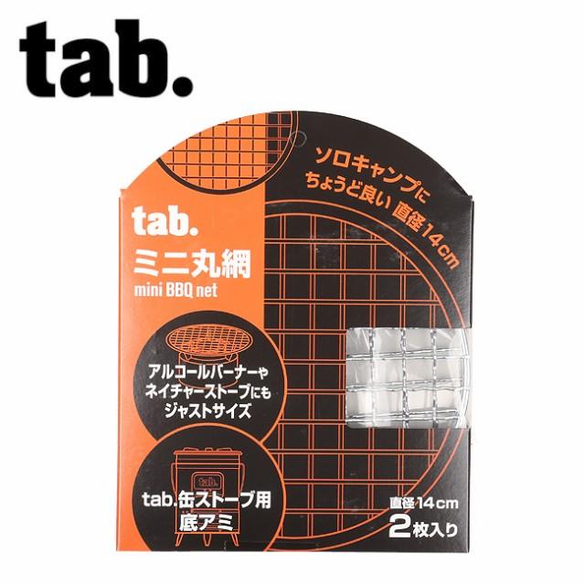 tab タブ mini BBQ net ミニ丸網(2枚入り) 【ア...