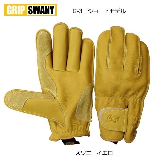 gswny-008 【GRIP SWANY/グリップスワニー】グロ...