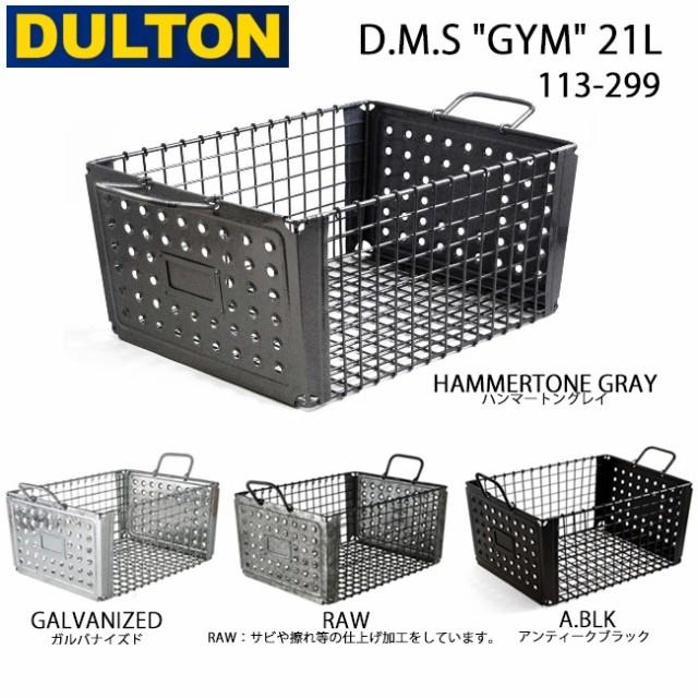 """DULTON/ダルトン 収納ボックス D.M.S """"GYM"""" 21L 1..."""