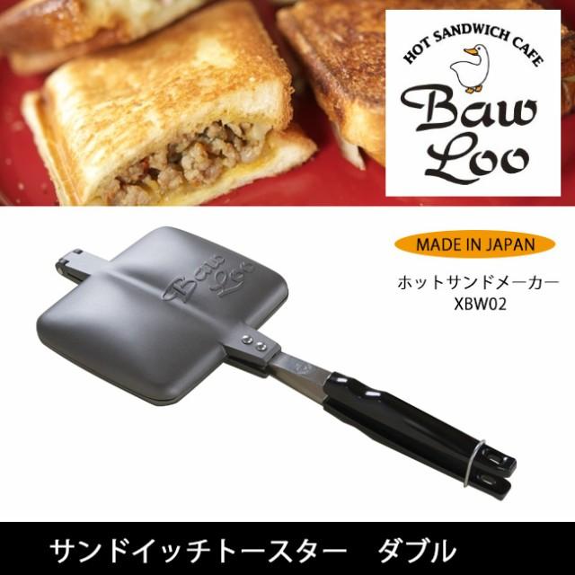 BawLoo/バウルー サンドイッチトースター ダブル ...