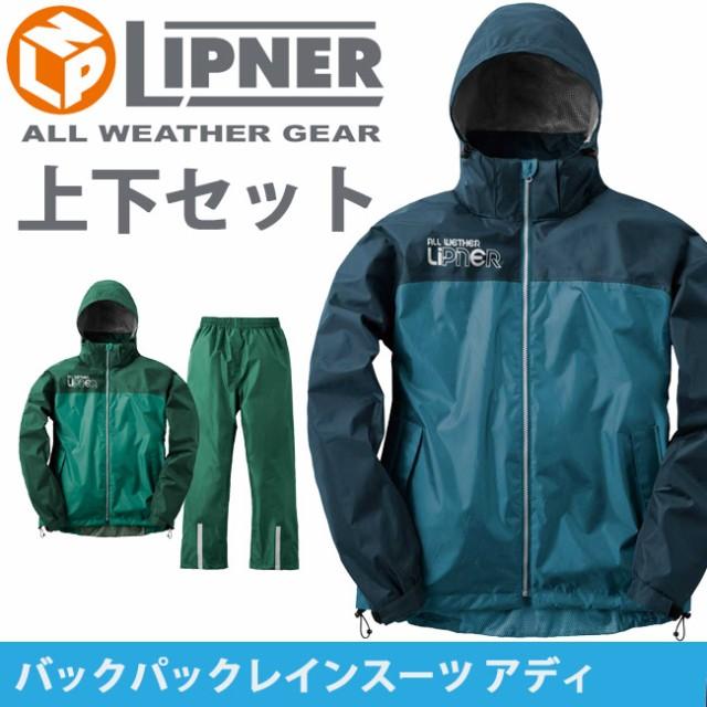 LIPNER リプナー バックパックレインスーツ アデ...
