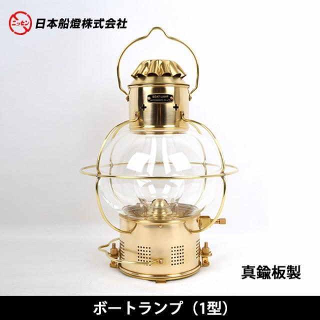 日本船燈株式会社 ニッセン 灯油ランプ ボートラ...