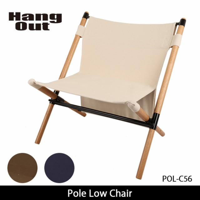 Hang Out ハングアウト チェア Pole Low Chair PO...