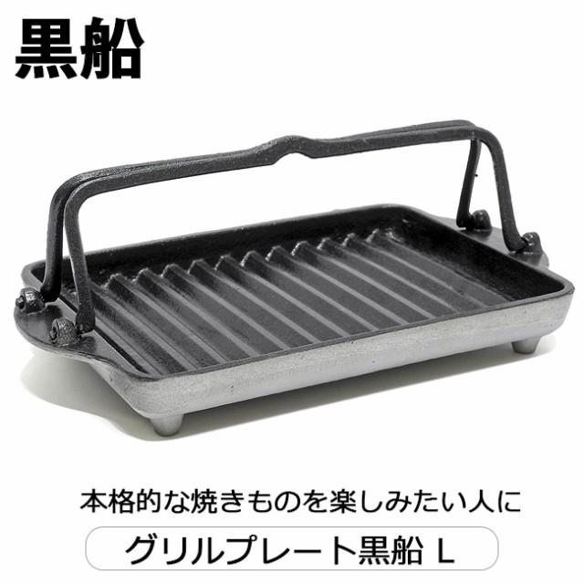 黒舟 グリルプレート黒船 L 12254 【BBQ】【GLIL...