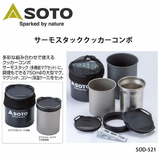 SOTO/ソト サーモスタッククッカーコンボ  SOD-52...