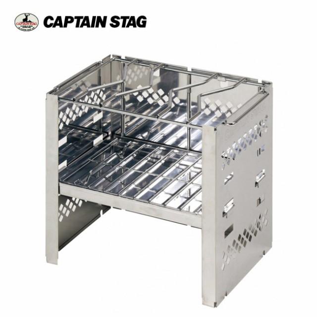 キャプテンスタッグ CAPTAIN STAG カマド カマド...