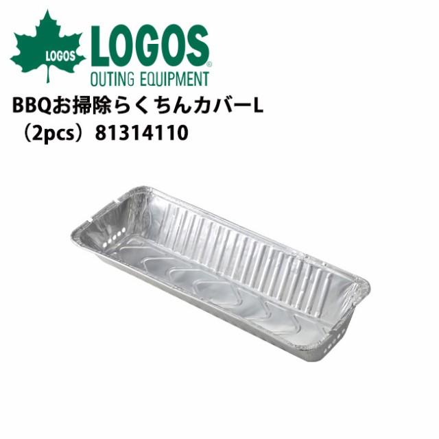 ロゴス LOGOS バーベキュー&クッキング/BBQお掃...