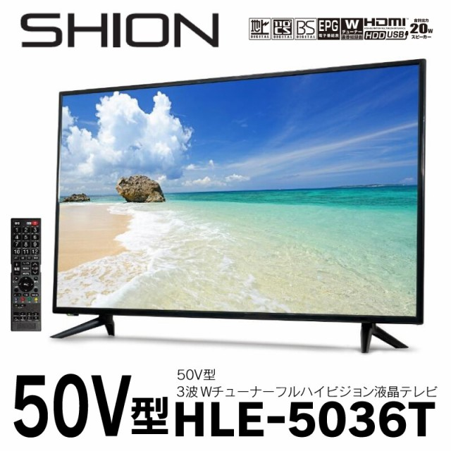50V型3波Wチューナーフルハイビジョン液晶テレビ ...