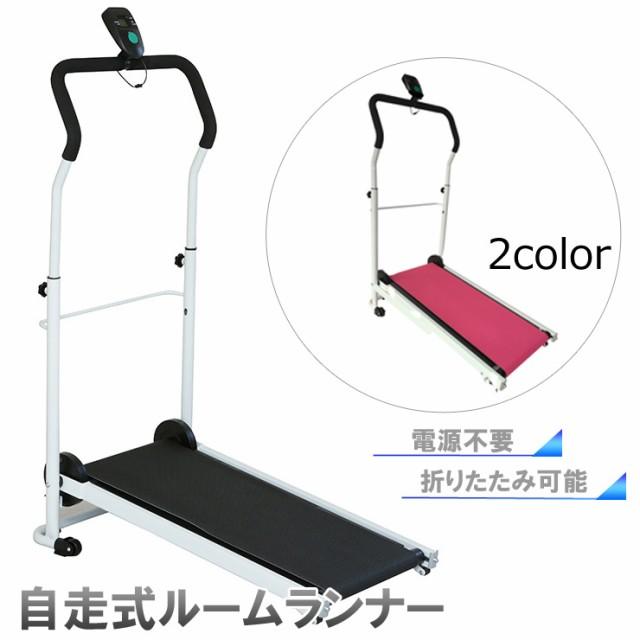 自走式ルームランナー2色 運動 ウォーキング ジョ...