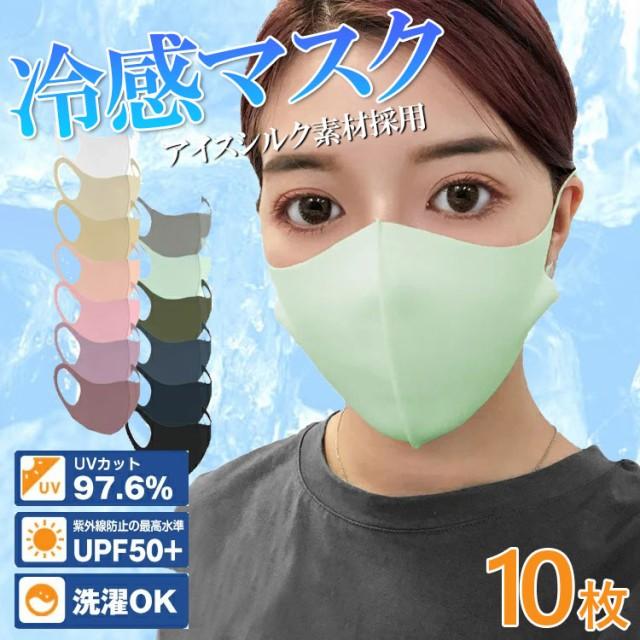 接触冷感 冷感 洗えるマスク 10枚 冷感マスク ひ...