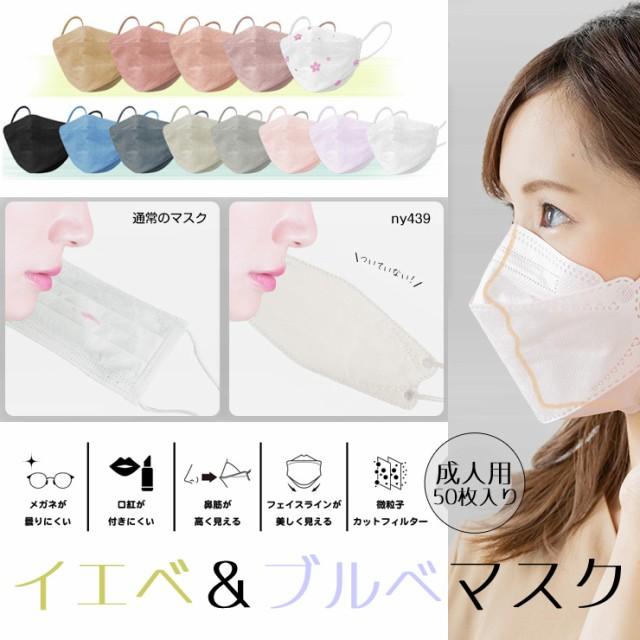 4層不織布マスク 50枚入り マスク 不織布 カラー ...