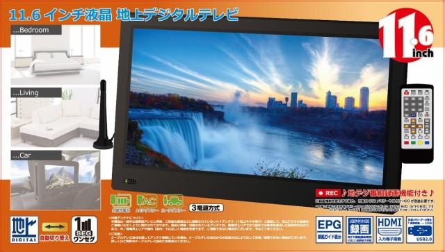 ポータブルテレビ フルセグ 小型 録画機能付き HD...
