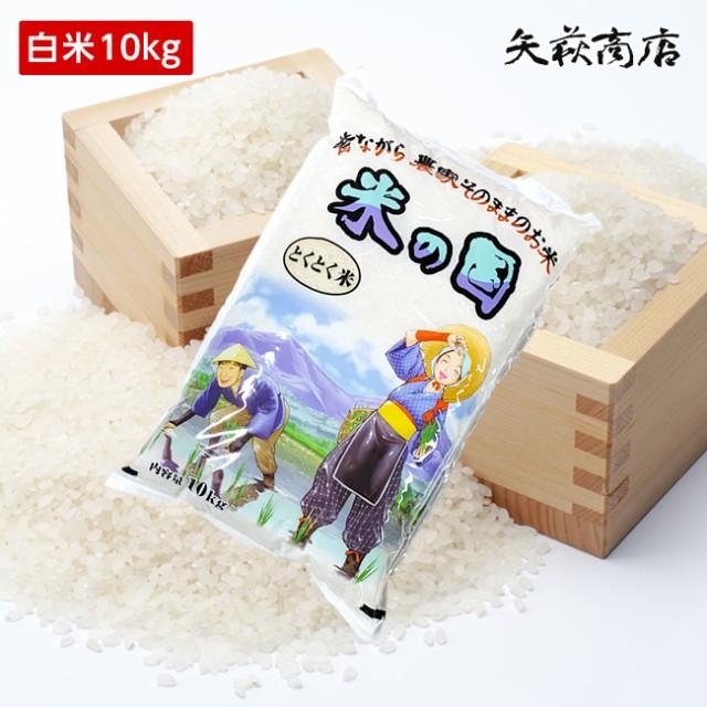 山形 とくとく米 10kg