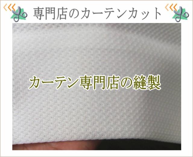 カーテン丈つめ(幅100cmカーテン用)