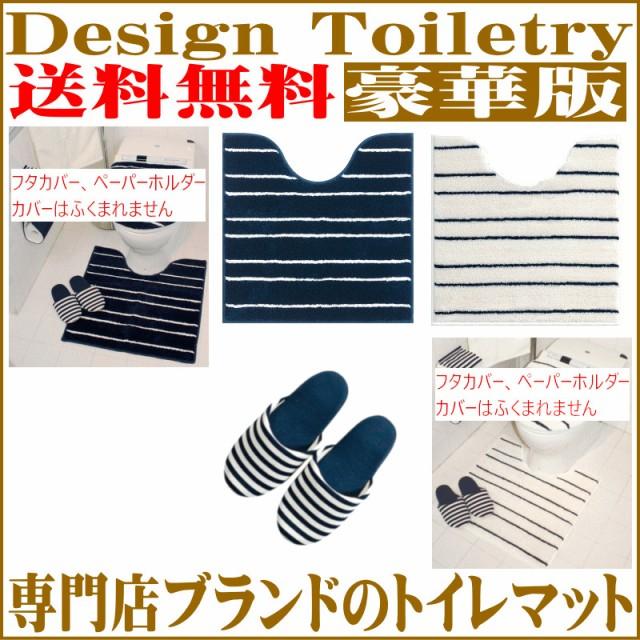 【トイレタリー2点セット】 マリンライン トイレ...