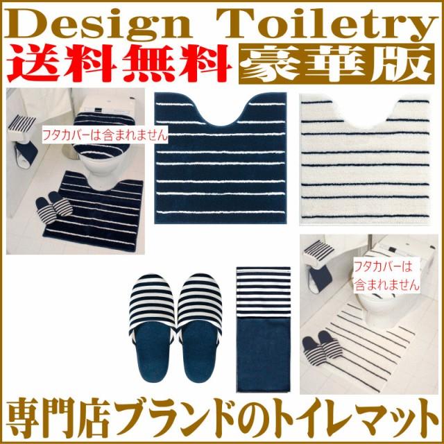 【トイレタリー3点セット】 マリンライン トイレ...