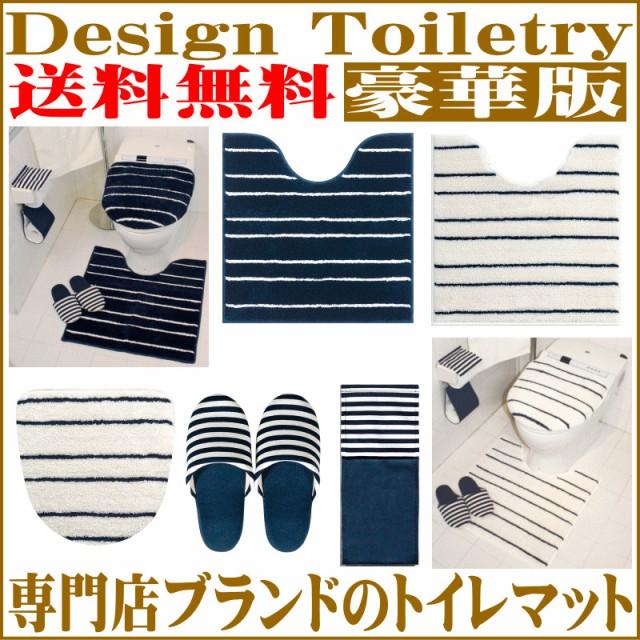 【トイレタリー4点セット】 マリンライン トイレ...