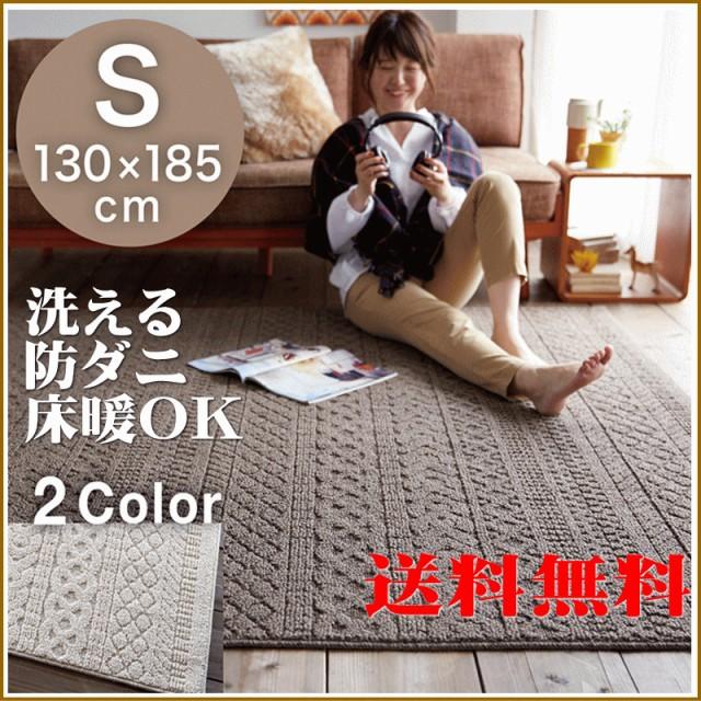 スミノエ カレン 130x185cm ラグ カーペット マッ...