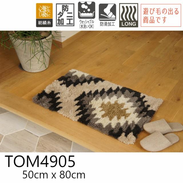 東リ 【TOM4905】 50cmx80cm マット 防ダニ 防滑 ...