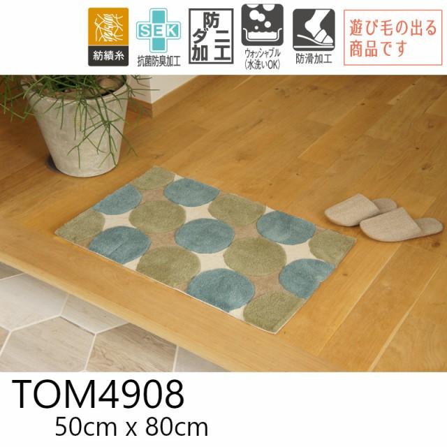 東リ 【TOM4908】 50cmx80cm マット 防ダニ 防滑 ...