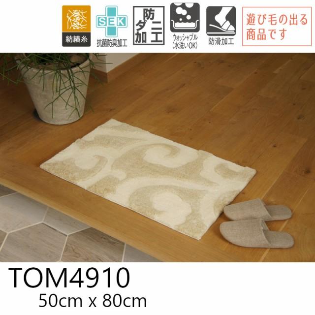 東リ 【TOM4910】 50cmx80cm マット 防ダニ 防滑 ...