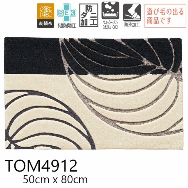 東リ 【TOM4912】 50cmx80cm マット 防ダニ 防滑 ...